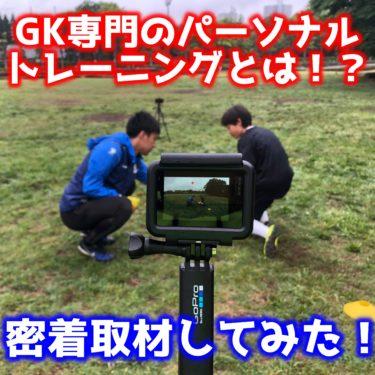 GK専門のパーソナルトレーニングの第一人者・三上綾太さんのTRを見学させていただきました!