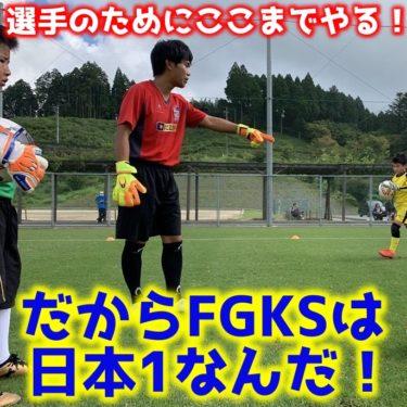 日本最大のGKスクール「福岡GKスクール」のサマーキャンプに潜入!