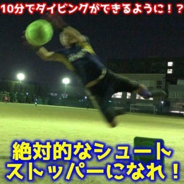 スーパーなGKになりたければココに来い!【アヴェントゥーラ川口JrユースのGKトレーニングを公開!】