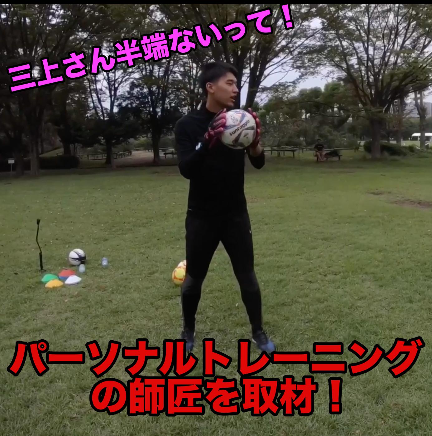大人気三上綾太さんのパーソナルトレーニングを再び取材!今回の選手はなんと長野から!?