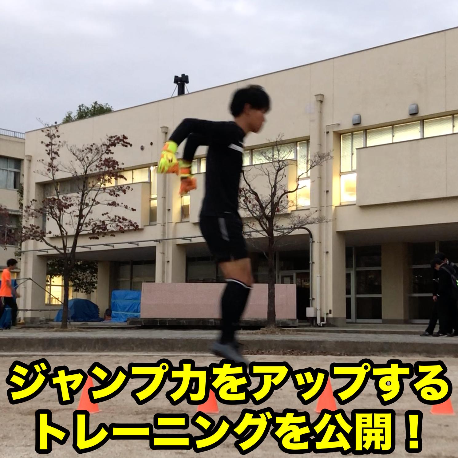 身体が低いゴールキーパー必見!?ジャンプ力を鍛えるトレーニングを紹介!