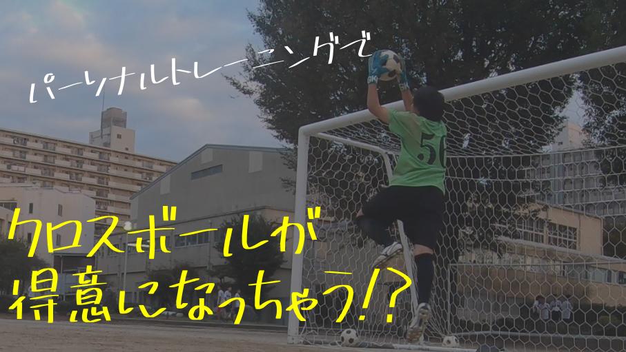 クロスボールに強くなるためのトレーニング方法をご紹介!高校生もパーソナルトレーニング!