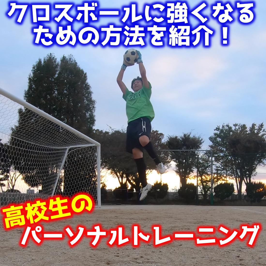 クロスボールに強くなるためのトレーニング方法をご紹介!高校生のパーソナルトレーニング!