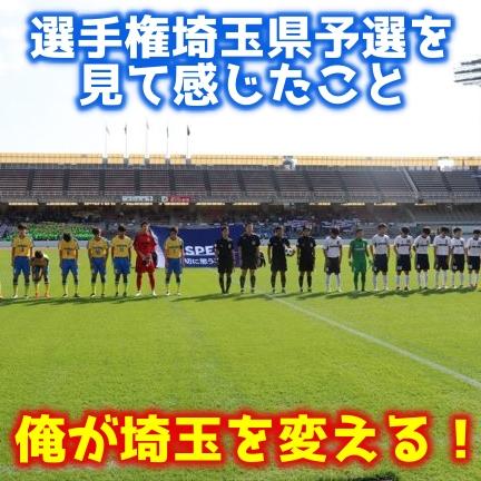 高校サッカーの現状を変えるために!