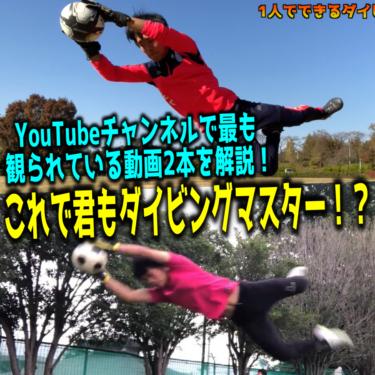 ダイビング始めたての選手必見!今僕のYouTubeチャンネルで最も観られている動画から、ダイビングができるようになる方法を1からご紹介します!
