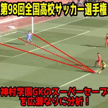 神村学園守護神・吉山太陽選手のスーパーセーブを広瀬なりに分析!