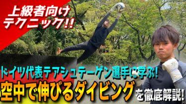 上級者向けGK練習!FCバルセロナ所属/ドイツ代表テアシュテーゲン選手のような空中で伸びるダイビングとは!?