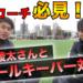 三上綾太さんとGKコーチ対談!