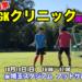 高校生対象GKクリニック開催のお知らせ!